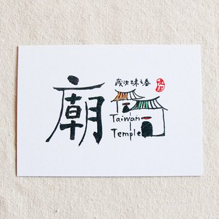 Tainan characteristic calligraphy postcard - temple