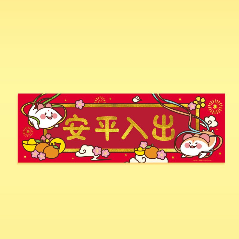 Spring Festival of the Year of the Rat