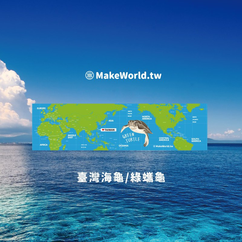 Make World Sports Towel (Eco-Taiwan Turtle / Green Turtle)