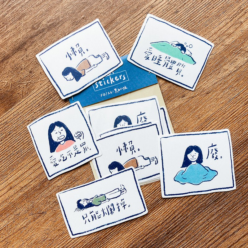 Hand-painted illustration matte waterproof sticker-be a waste