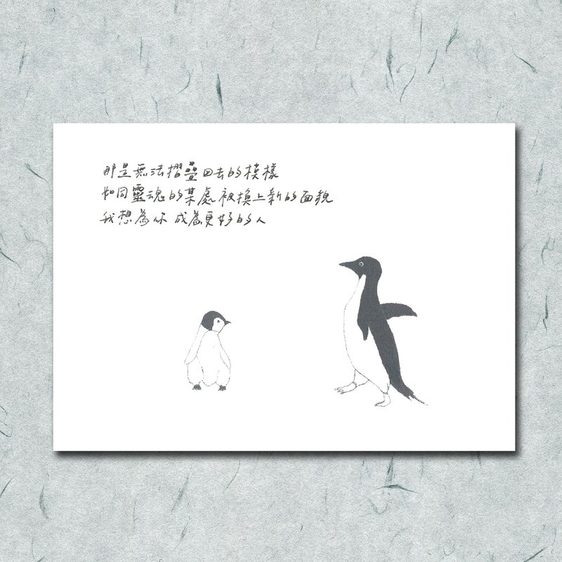 Animals with it's poem 1 Penguin / hand-drawn / card postcard
