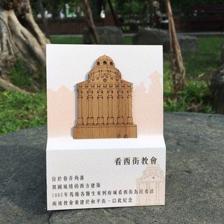 Fucheng Historic Site Woodmark - See West Street Church <Monument Bookmark>