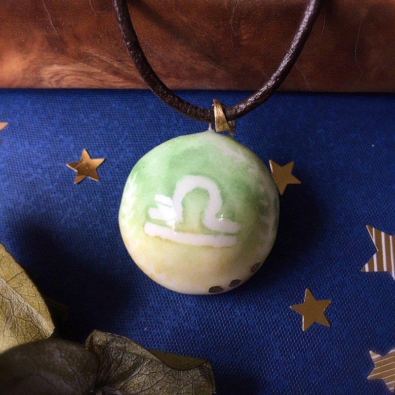 天秤座 星座系列 鎏金香水精油項鍊 手作陶藝 擴香