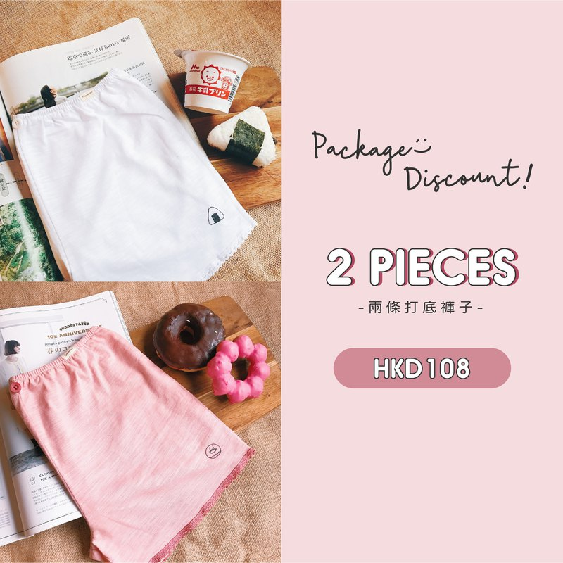 Package Offer / Bamboo Cotton Safety Pants / Home Pants Two Pieces / Banananaxx