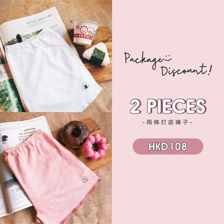 Package Offer - Bamboo Cotton Base / Pants for Home (2 pieces)