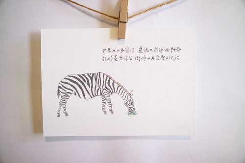 Animals with its poem 47 / zebra / hand-painted / card postcard