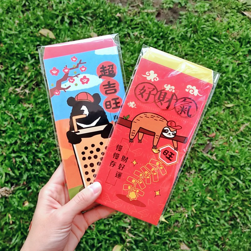 2020 Red Envelope Animal Taiwan Black Bear Sloth [Super Mong Series 8 In] Buy 2 Get 1 Free