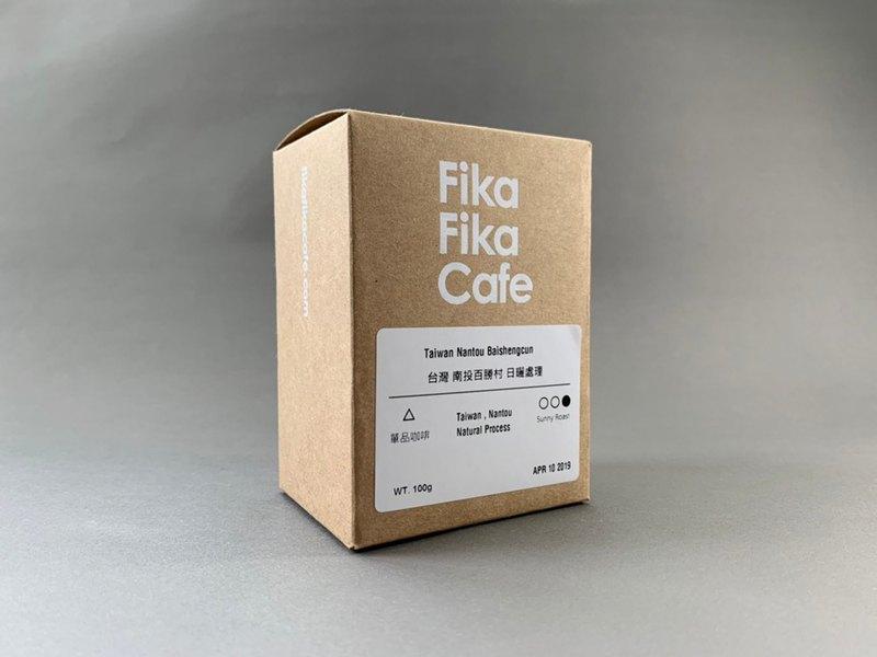 FikaFikaCafe 100g 台灣 南投鄉百勝村 68小時真空厭氧發酵處理法