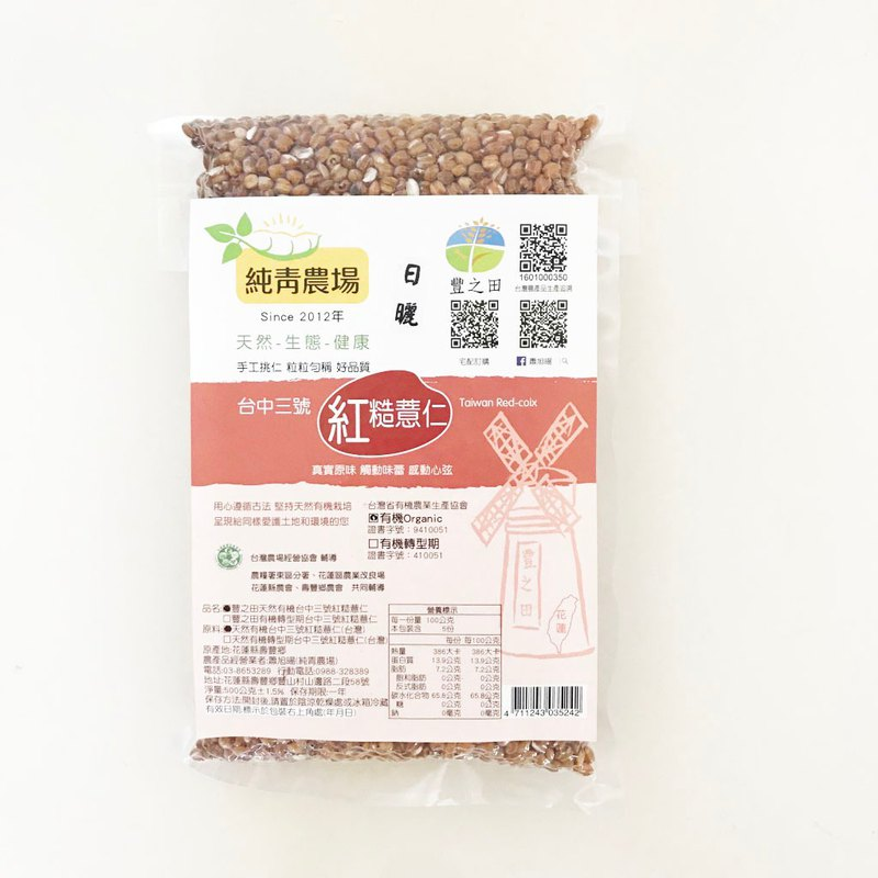 Hualien Shoufeng Taichung No.3 Red Rough Coix Seed