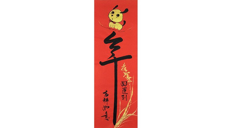 【Immediate delivery】 Spring couplets New Year Spring Festival / Dog Good luck to Lucky auspicious Jinlan (to) Spring