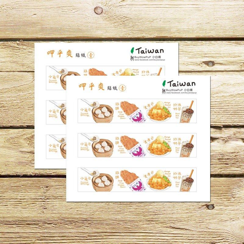 Shuangshuang-One tape sticker 2X9.9cm long 6 chicken chops mango iced steamed pearl milk tea