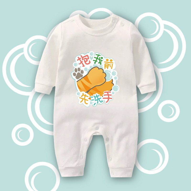 """Hold me after wash your hand plz"" Baby jumpsuit (White)"
