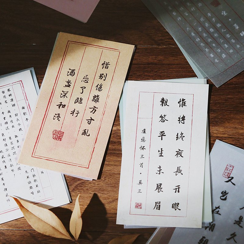 Letter's lover's account material paper <Long song dream order> transparent sulfuric acid paper retro kraft paper ancient poetry