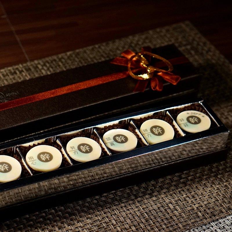 客製名字。好好幹巧克力禮盒/創意/搞笑/鼓勵/情人節/搞怪/小禮物