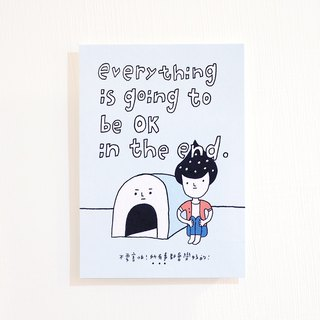 Everything is going to be OK in the end / Postcard