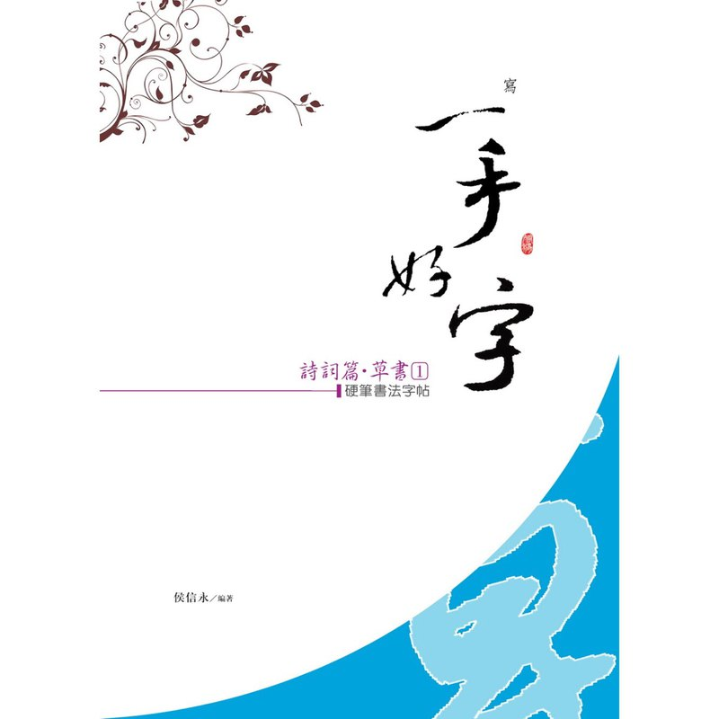 [Hou Xinyong - Power of Writing] Writing Posts - Poetry - Cursive (1)
