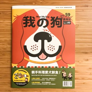 I am the dog love news vol.59