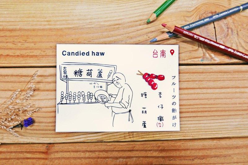 刺繡夜市小吃明信片-糖葫蘆