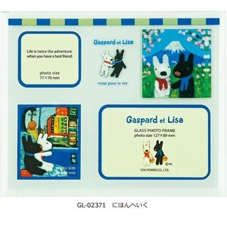 """Lisa and Caspian"" glass frame -AuJapon (three grid)"