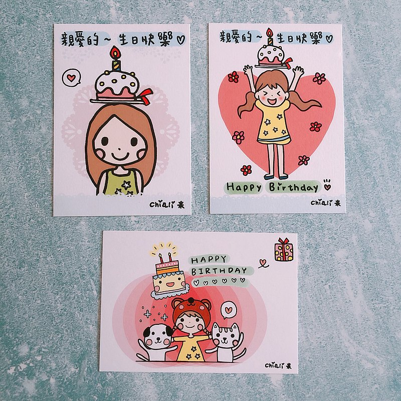 A total of 3 birthday card sets