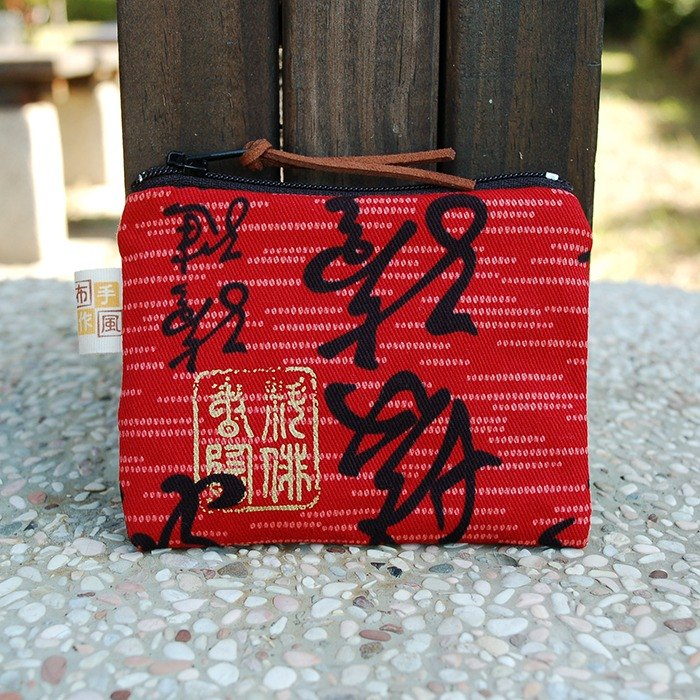 Calligraphy calligraphy _ red flat coin bag