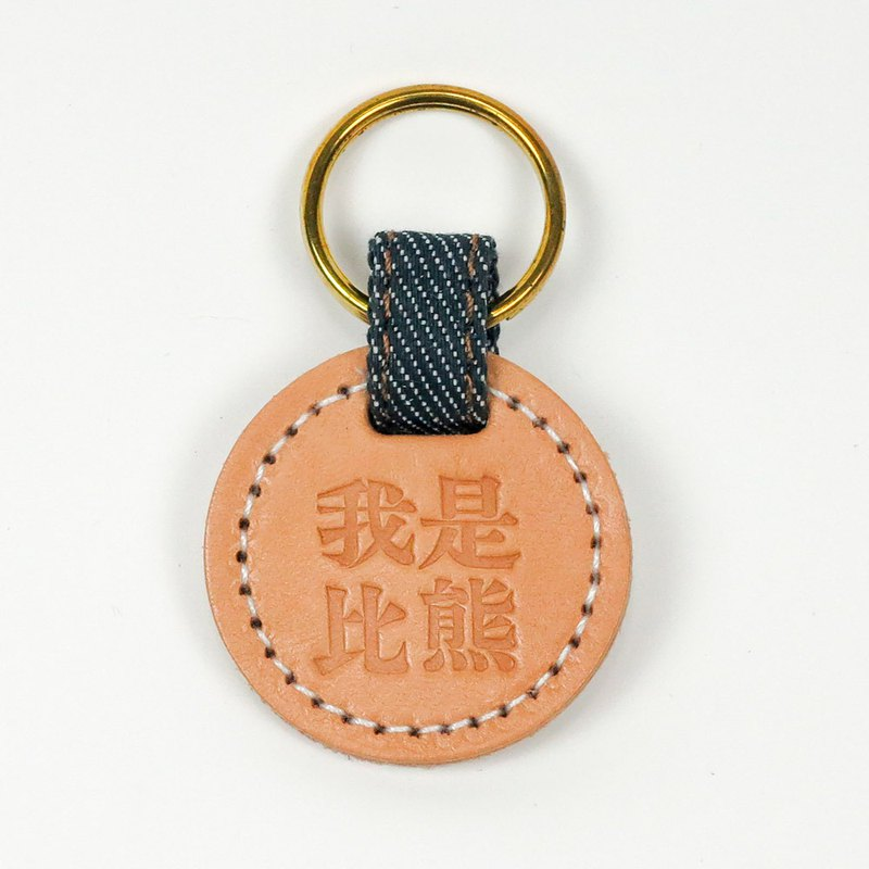 Leather charm (key ring) - I am Bichon