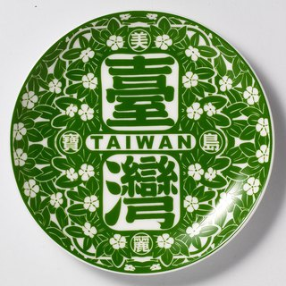 Beautiful treasure island Taiwan small flower plate / green