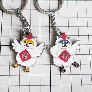 2017 New Year of the Rooster warehouse housing defining Shiba small pendant / keychain