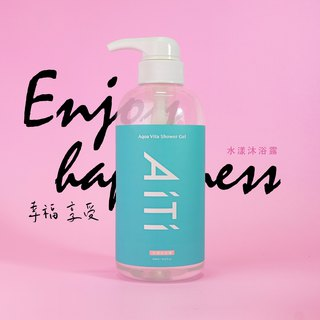 AiTi 水漾沐浴露Aqua Vita Shower Gel