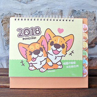 2018 - Koi dog 椪 椪 and Mao friends Wang Lunar calendar
