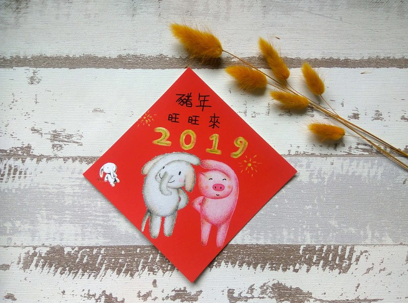 Good friend's year of the pig