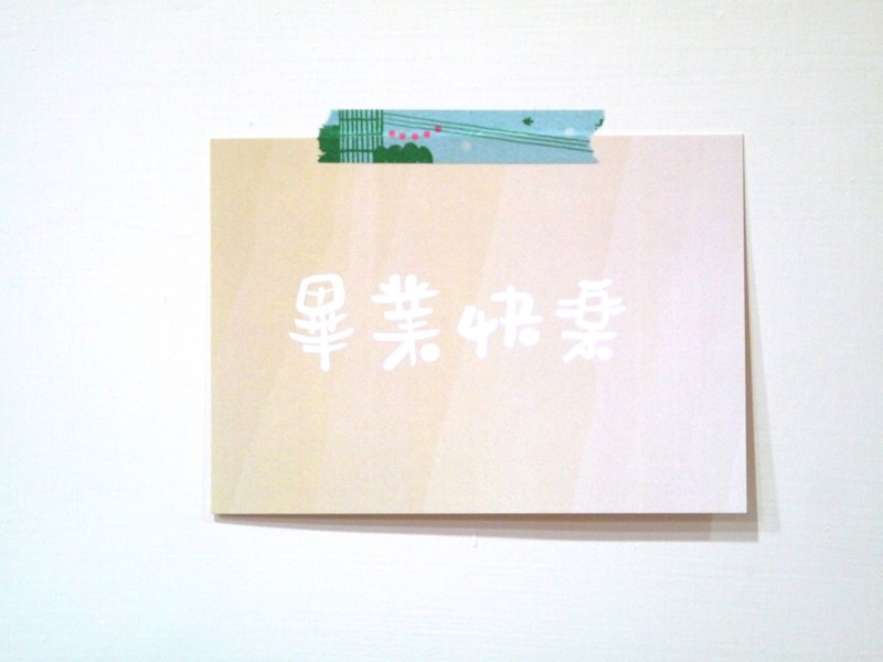 Postcards | graduation happy (three colors: yellow powder blue and green)