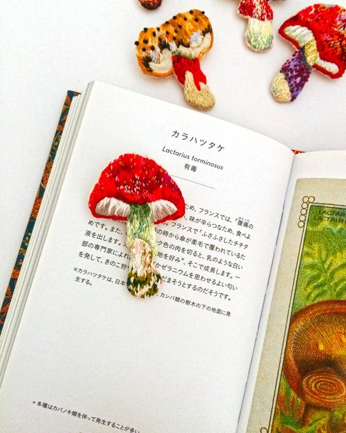 Spring harvest. Classic Sen embroidery mushroom pinch brooch