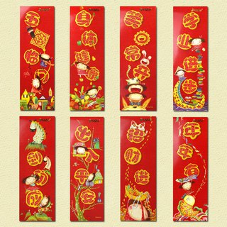 New Year's greetings / New Year's swing / couplet stickers / mini spring couplet / four-word spring couplet / spring bar / spring paste / 8 into
