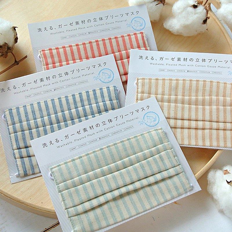 手工立體口罩 可洗滌 日本製純棉二重紗布 條紋 紅色 成人