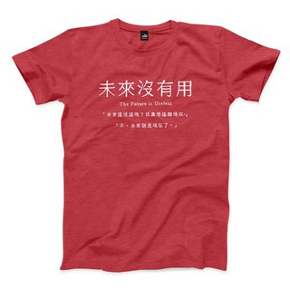 No use in the future - Heather Red - Neutral t-shirt