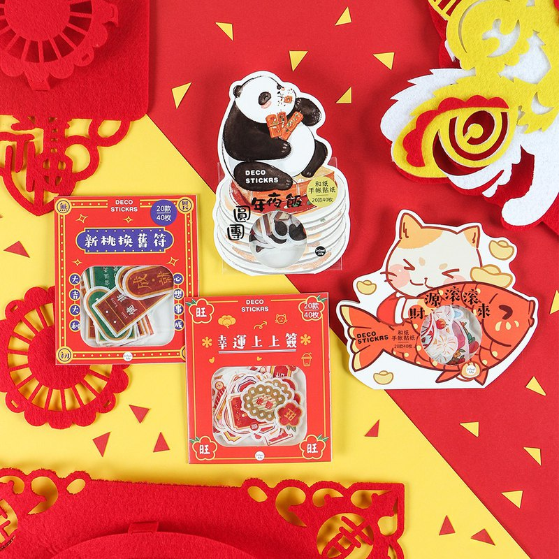 Infeel.Me warm air and paper stickers [everything wins the series] New Year's hand stickers 4 optional