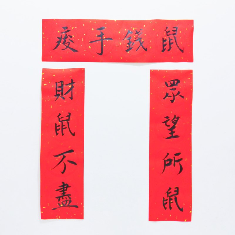 Custom handwritten four-character spring couplets-a set of 3 / calligraphy spring couplets / writing brush characters / shudao, can be specified