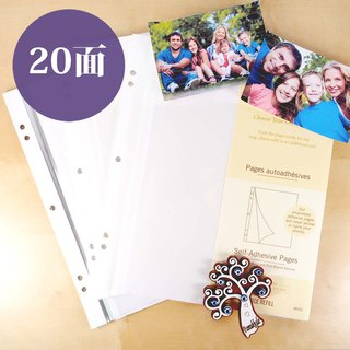 Self-adhesive, acid-free, supplemented, inner page - 20 side [Hallmark-acid-free photo book / photo book can be added]