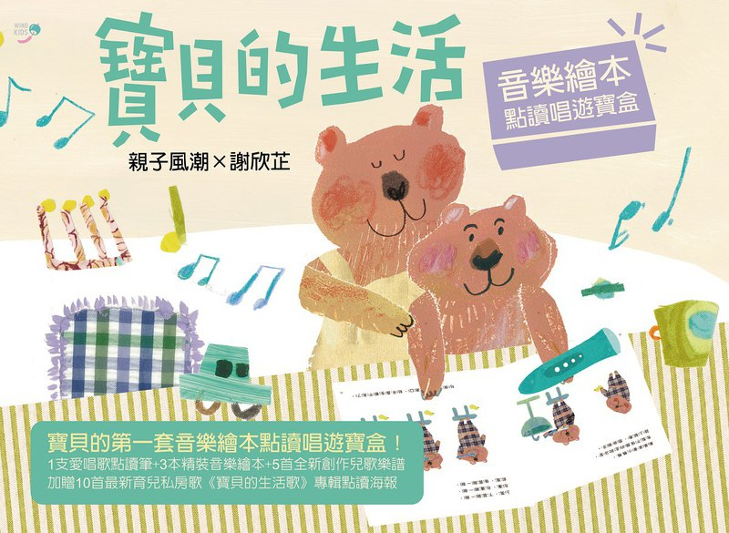 Parent-child trend X Xie Xin芷 baby's life • Music picture book ~ 1 set of reading sing treasure box