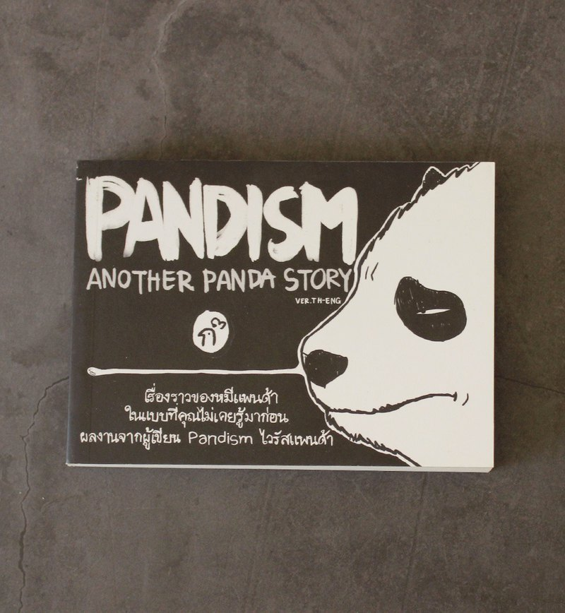Pandism Another Panda Story