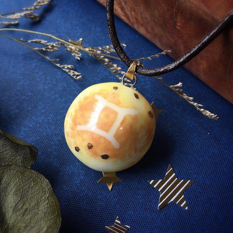 雙子座 星座系列 鎏金香水精油項鍊 手作陶藝 擴香