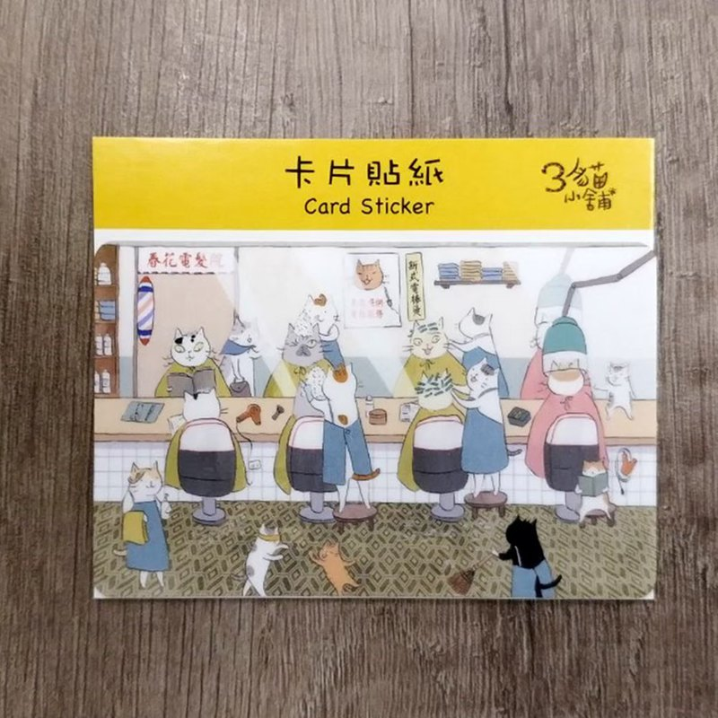 Three cats shop ~ Chunhua Electric School - card stickers (illustrator: Miss Cat)