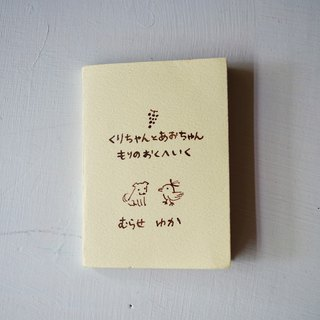 handmade mini picture book