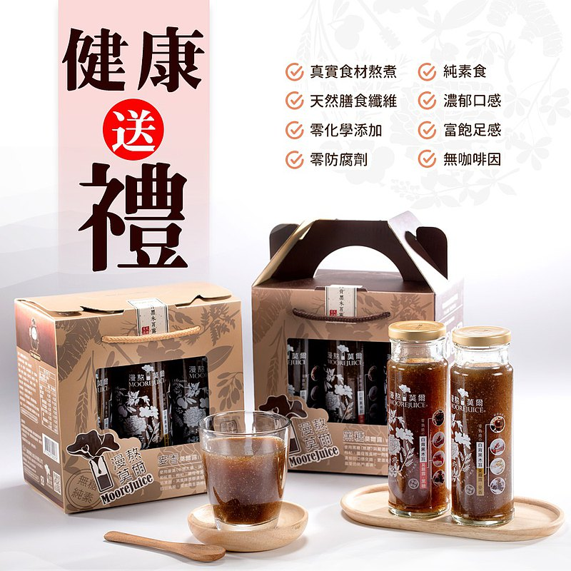 [Group purchase free shipping group] Morro gift box/first choice for gifts/healthy drinks/white back black fungus dew (group purchase price for 2 groups)