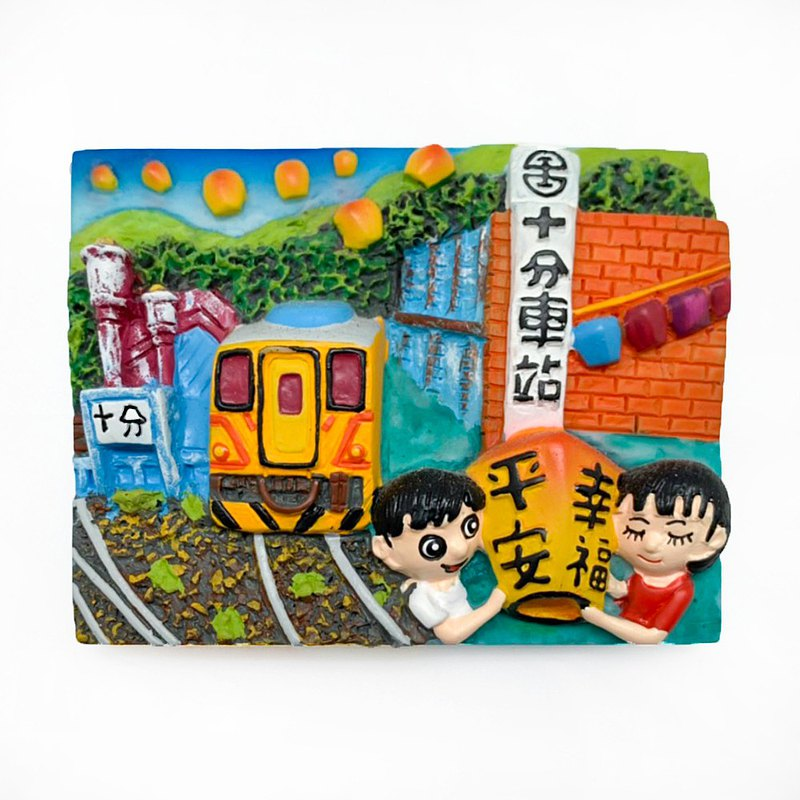 JB Design Fang Boli Magnet-JB082- Shifen Station