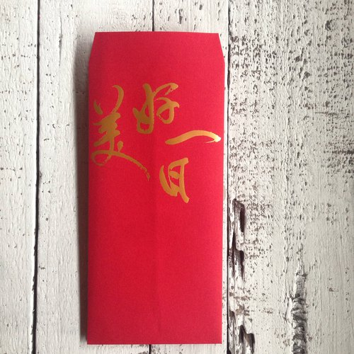 紅包袋/居家常備美好一日/三款精采紙質/6入Red Envelopes