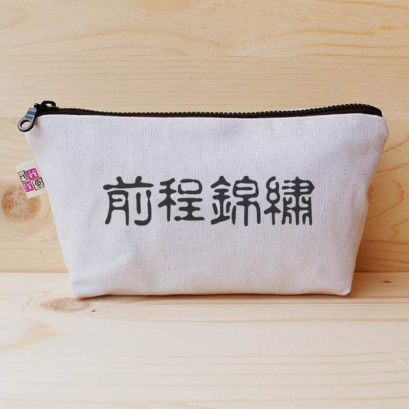 Positive energy big pencil bag - forward Jinxiu