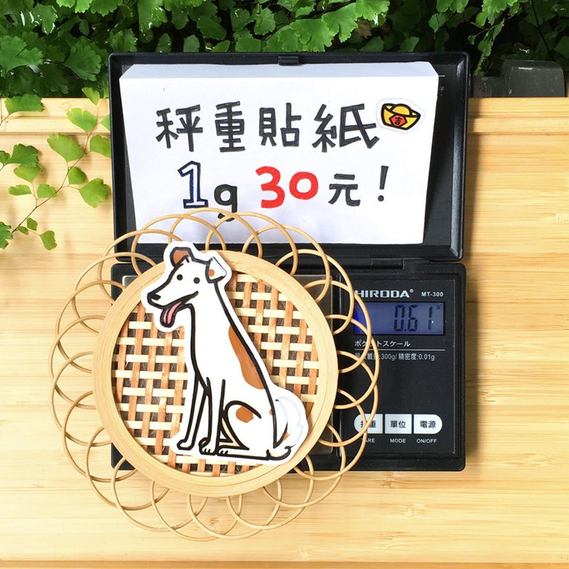 呱嘎嘎 weighing small stickers - 17 hunting rabbit Wang Wang