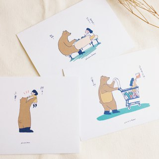 2018 three postcards about Xiuxiubear